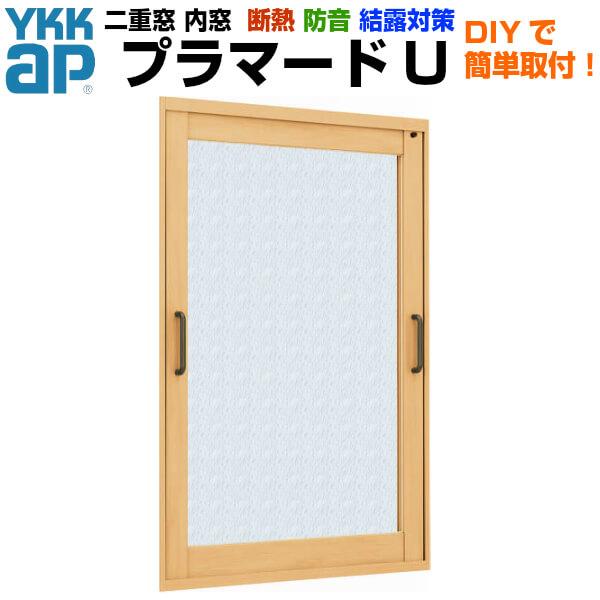 二重窓 内窓 YKKap プラマードU FIX窓 組子なし 単板 和紙調ガラス 3mm/5mm W幅501~990 H高さ200~800mm YKK 窓 サッシ リフォーム DIY ドリーム