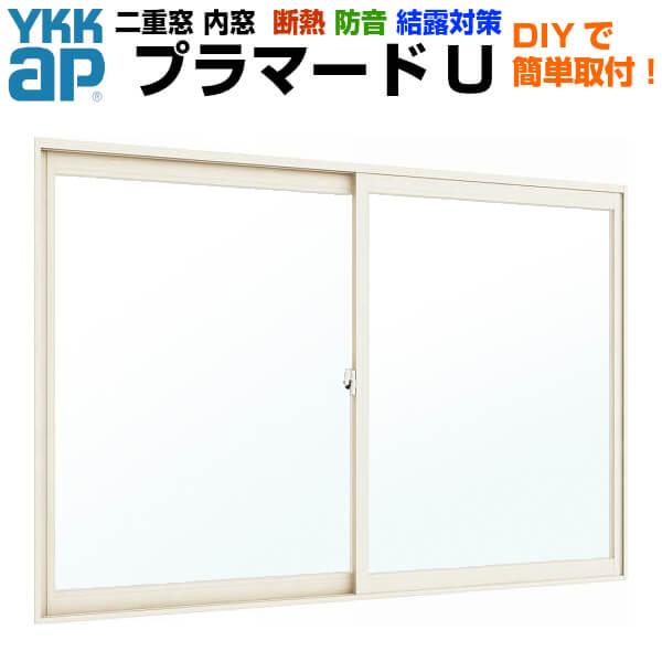 二重窓 内窓 YKKap プラマードU 2枚建 引き違い窓 浴室仕様 タイル納まり 単板ガラス 透明3mm/型4mm/透明5mm W幅550~1000 H高さ801~1200mm YKK ドリーム