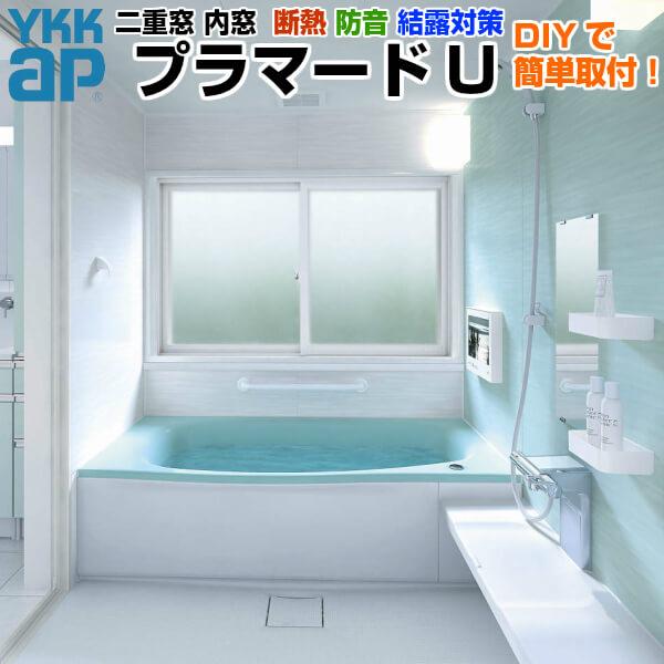 二重窓 内窓 YKKap プラマードU 2枚建 引き違い窓 浴室仕様 ユニットバス納まり 複層ガラス 透明3mm+A12+3mm 型4mm+A11+3mm W幅550~1000 H高さ801~1200mm YKK ドリーム