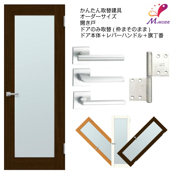 かんたん取替ドア ドアのみ取替 框タイプ アクリル板2ミリ付 ドアサイズ幅~920mm高さ~1820mm[ドア][建具][リフォーム][アパート][扉][オーダーサイズ] ドリーム
