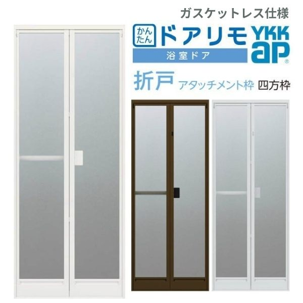 かんたんドアリモ 浴室ドア 2枚折れ戸取替用 四方枠 アタッチメント工法 特注寸法 W幅521~873×H高さ1527~2133mm YKKap 折戸 YKK 交換 リフォーム DIY ドリーム