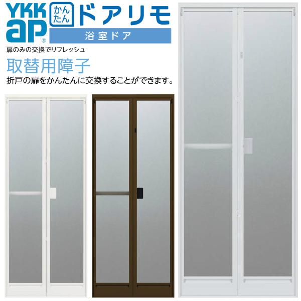 かんたんドアリモ 浴室ドア 旧YKKap専用 取替用障子A/C W幅510~862×H高さ1500~2106mm 2枚折戸ドアのみ 取替 YKKap 浴室折戸 アルミサッシ 他メーカー使用不可 ドリーム