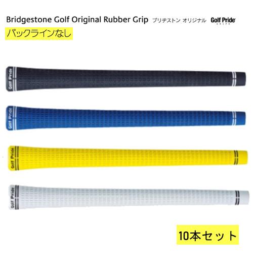 【送料無料】まとめ買い 10本セット!ゴルフプライド ブリヂストン オリジナル ラバーバックラインなし / 数量限定ホワイト ブラック イエロー ブルー