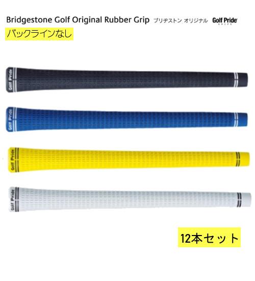 【送料無料】まとめ買い 13本セット!ゴルフプライド ブリヂストン オリジナル ラバーバックラインなし / 数量限定ホワイト ブラック イエロー ブルー