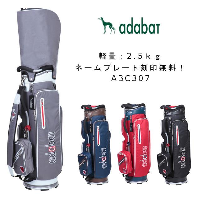 2.5キロの軽量モデル! 【送料・ネームプレート刻印無料】ABC307 アダバットキャディバッグ 軽量モデル adabat