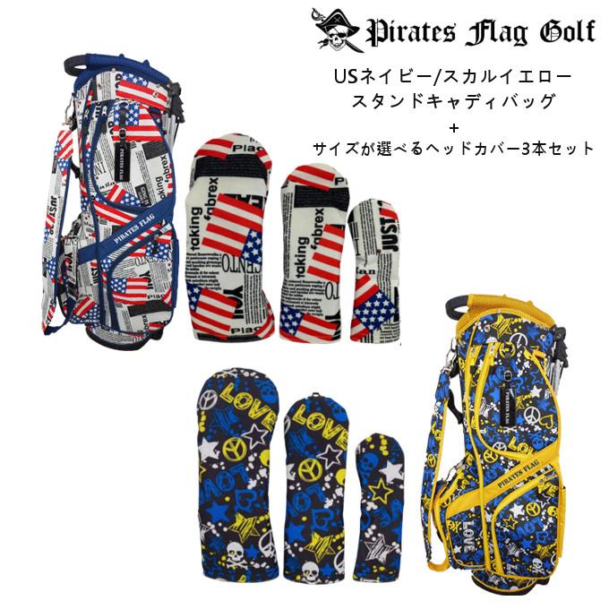 【送料無料】パイレーツフラッグ スタンド式キャディバッグ+ヘッドカバー3個セット/PIRATES FLAG 【ネームプレート刻印無料】