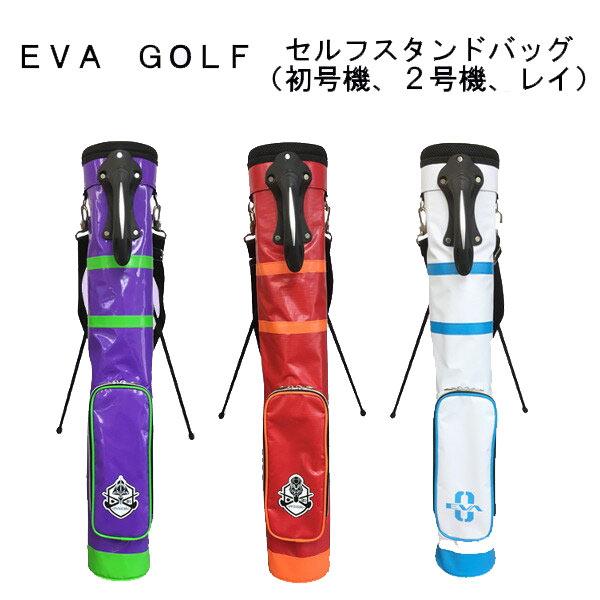 【送料無料】エヴァンゲリオン クラブケース(初号機、2号機、レイ)【EVA GOLF】