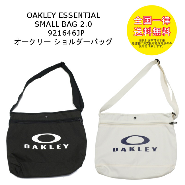 【送料無料】【オークリー】 【オークリー / ミニトートバッグ】OAKLEY ESSENTIAL SMALL BAG 2.0 921646JP【ゆうパケットでの配送全国一律送料無料】