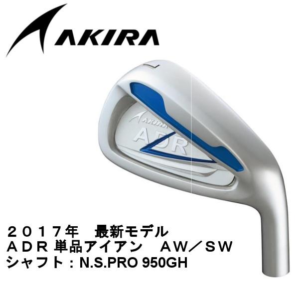 【全国一律送料無料】アキラプロダクツ 2017年 最新モデルADR 単品アイアン AW/SWシャフト:N.S.PRO 950GH /AKIRA