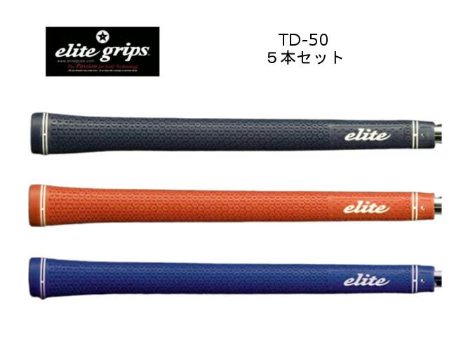 バックラインあり なし選べます 配送員設置送料無料 elite grip 驚きの値段 送料無料 5本セット grips ドミネーターTD50 ツアー エリートグリップ TD50
