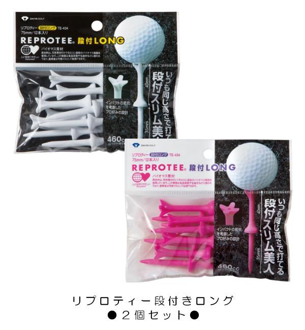 送料無料 ゴルフ ティー 人気ショップが最安値挑戦 ダイヤ 2個セット お見舞い リプロティー DAIYA 全長75mm TE-434 段付ロング