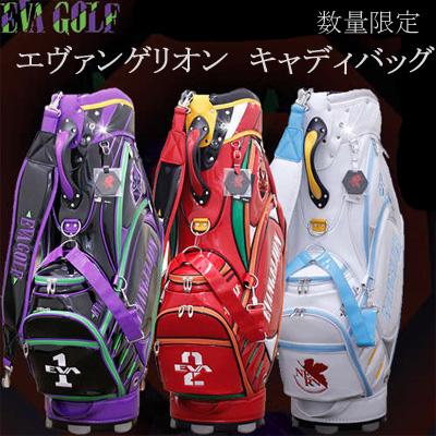【送料無料】【ネームプレート刻印無料】エヴァンゲリオン ゴルフ キャディバッグ /EVA GOLF エヴァゴルフ