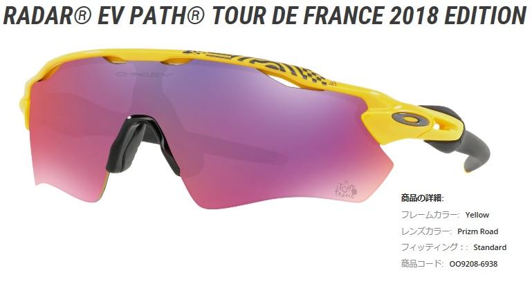 【6月上旬入荷予定】【予約受付中】【送料無料】OO9208-6938  92086938 オークリー サングラスRadar EV Path Tour De France 2018 Edition