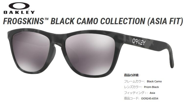 【送料無料】【日本仕様】OO9245-6554 92456554 オークリー サングラスFrogskins Black Camo Collection (Asia Fit)Oakley