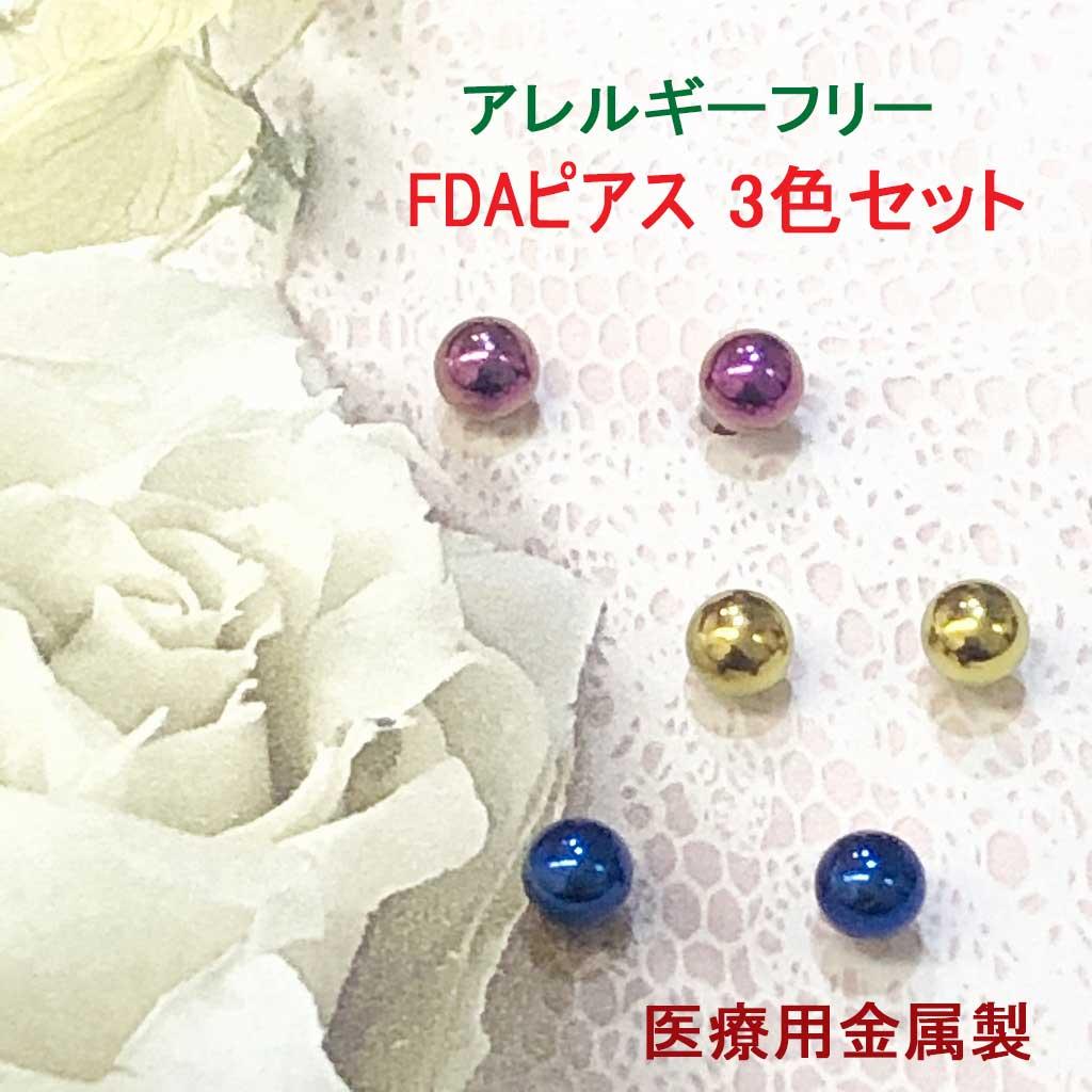 FDAピアス/ベーシック3ミリ丸玉3色セット(ネイビー,Sゴールド,ピンク)3BS-003 *セカンドピアスにも最適 敏感肌でも長時間つけられる金属アレルギー対応のFDAピアス かゆくなったら返品可 金属アレルギーフリー、チタン、ピアス、ノンアレルギー