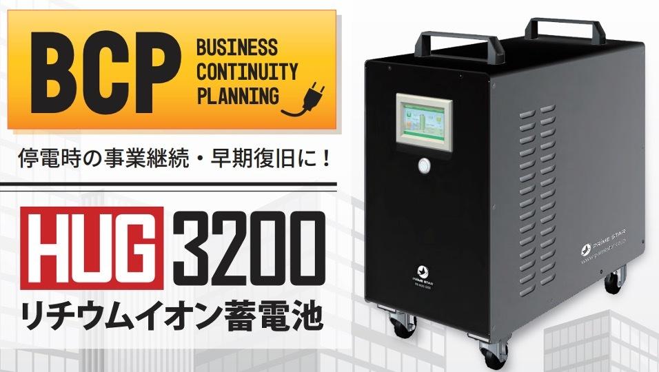 防災 非常用 リチウムイオン 蓄電池 HUG3200【蓄電池 防災 充電 非常時】