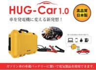 車両接続型電源 プライムスター Prime Star HUG-CAR【車載用バッテリー 自立運転型 インバータ ユニット AC100V 出力 ケース型 移動容易】