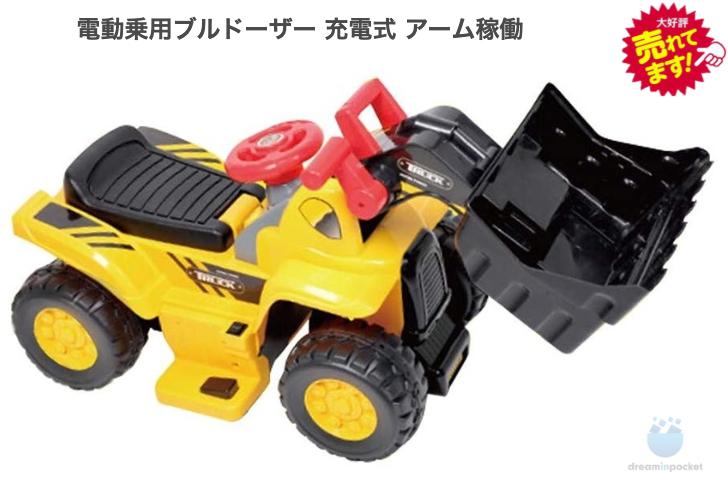男の子も女の子も楽しめる!バケットを自由自在に簡単操作!大人気分を満喫?専用工具を使わずに簡単に組立て!メロディーやエンジン音?充実した機能ボタン! 電動乗用ブルドーザー 充電式 はたらくくるま アーム稼働 耐荷重25kg 【乗用玩具 乗用ブルドーザー 子供用 働く車 男の子 工事車両 簡単組立 女の子 子供用 誕生日 電動 車 電動自動車 自動車 玩具 おもちゃ 子供 キッズ 乗り物 充電 メロディ エンジン音 機能ボタン付き】