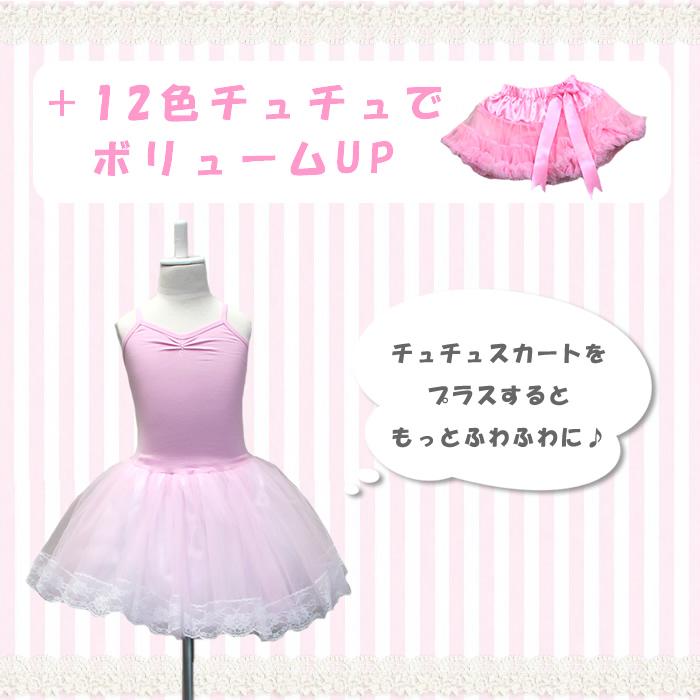 粉红色的白色花边可爱 balletone 件粉红色色彩柔和的紧身衣舞蹈芭蕾舞 TDL 出达到推荐 100 厘米 110 厘米 120 厘米芭蕾短裙芭蕾舞紧身衣孩子孩子舞蹈服装芭蕾舞紧身衣的孩子