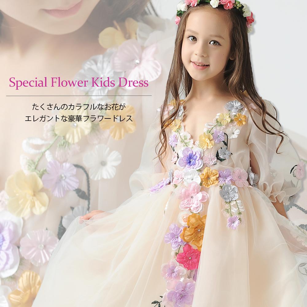 Dreamkikaku Rakuten Global Market Children Dress Presentation