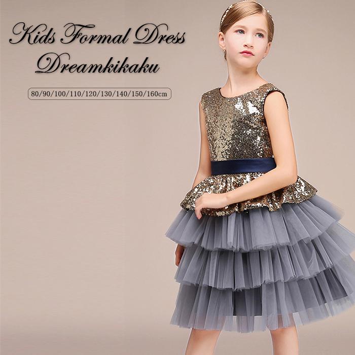 e175d0c3e グレー ゴールド 舞台衣装ドレス80/90/100/110/120/130/140/150/160 ...