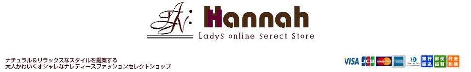 Hannah:年齢をお問わず、自分の魅力を引き出せるトレンドをお手頃価格で先取り