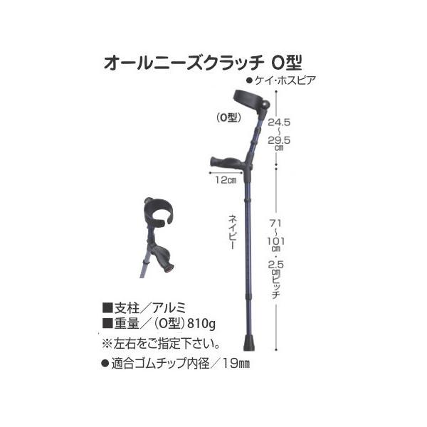 ロフストランドクラッチ オッセンベルグ オールニーズクラッチ O型 クローズタイプ(1本) 送料無料