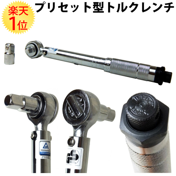 Small Torque Wrench >> 13 6 108 5nm Belonging To Rakuten First Place Torque Wrench Type Lock Hold System To Pre Set Tool Socket Wrench Spanner 9 5 1 2 12 7 For The Small