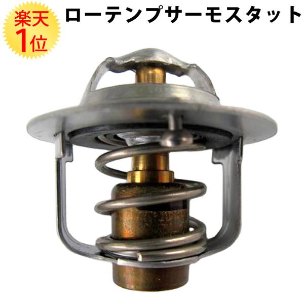 Rakuten first place low temp thermostat 44mm outside diameter スズキエブリィキャリィ  age type 01 10-05 7 model DA62V W T engine model K6A