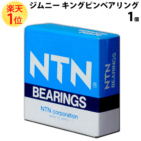 | made in pure specifications bearing NTN NSK one piece of article one SJ10  SJ30 JA11 JA12 JB23 domestic production domestic product Japan for the