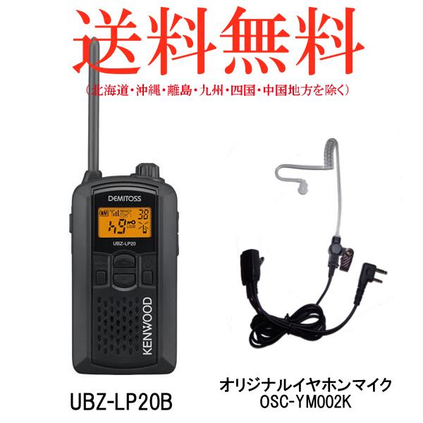 KENWOOD/ケンウッド 特定小電力トランシーバーオリジナルチューブイヤホンマイクセットDEMITOSS/デミトス UBZ-LP20B ブラック + OSC-YM002K