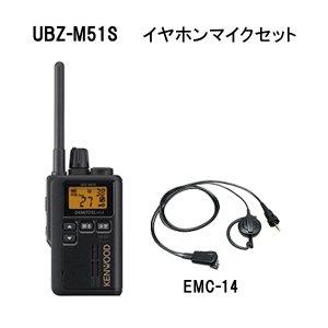 KENWOOD/ケンウッドUBZ-M51S+EMC-14特定小電力トランシーバー(ショートアンテナ)+イヤホン付きクリップマイクロホンセット(無線機・インカム)