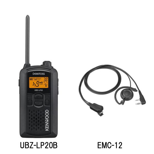 KENWOOD/ケンウッド 特定小電力トランシーバーイヤホン付きクリップマイクロホン耳掛けタイプハンズフリーVOX対応セット DEMITOSS/デミトス UBZ-LP20B ブラック + EMC-12
