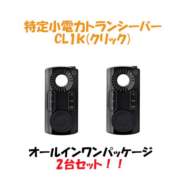 MOTOROLA / モトローラ 特定小電力トランシーバー CL1K (クリック)オールインワンパッケージ2台セット(無線機・インカム)