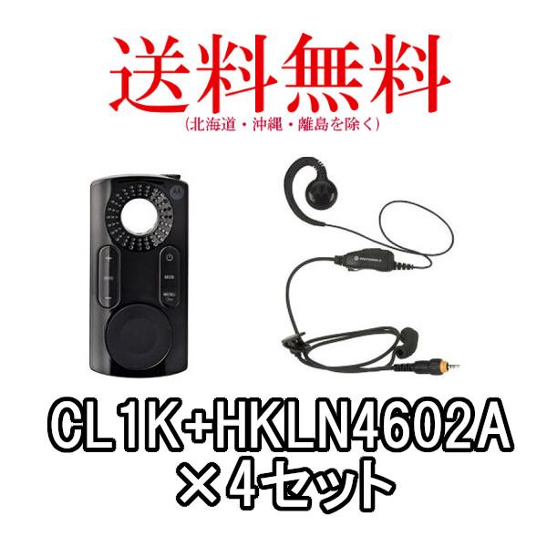 MOTOROLA / モトローラ トランシーバー(CL1K)×4+フレックス型イヤホンマイクセット(HKLN4602A) ×44台セット(無線機・インカム)
