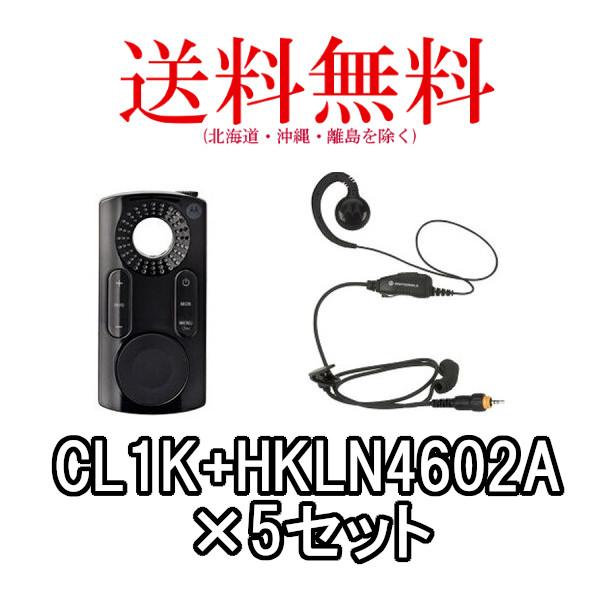 MOTOROLA / モトローラ トランシーバー(CL1K)×5+フレックス型イヤホンマイクセット(HKLN4602A) ×55台セット(無線機・インカム)