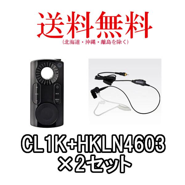 MOTOROLA / モトローラ トランシーバー(CL1K)×2+アコースティックチューブ付イヤホンマイクセット(HKLN4603)×2 2台セット(無線機・インカム)