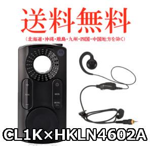 MOTOROLA / モトローラ トランシーバーCL1K+フレックス型イヤホンマイクセット CL1K (クリック) / HKLN4602A
