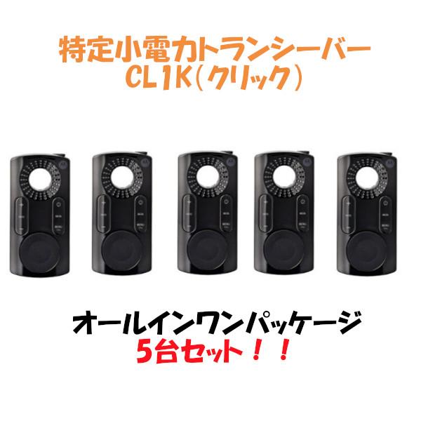 MOTOROLA / モトローラ 特定小電力トランシーバー CL1K (クリック)オールインワンパッケージ5台セット(無線機・インカム)