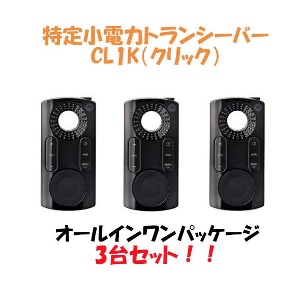 MOTOROLA / モトローラ 特定小電力トランシーバー CL1K (クリック)オールインワンパッケージ3台セット(無線機・インカム)