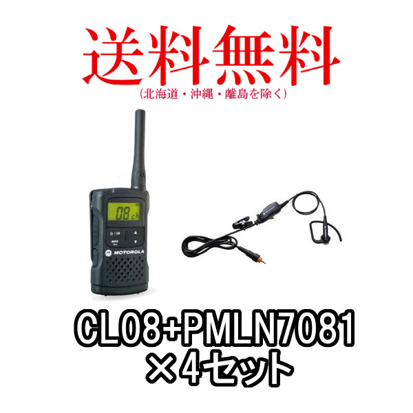 MOTOROLA / モトローラ 特定小電力トランシーバー CL08-BK(特定小電力トランシーバー)×4+PMLN7081(カナル型イヤホンマイク)×44台セット