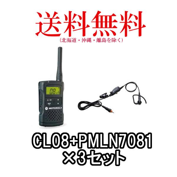 MOTOROLA / モトローラ 特定小電力トランシーバー CL08-BK(特定小電力トランシーバー)×3+PMLN7081(カナル型イヤホンマイク)×33台セット