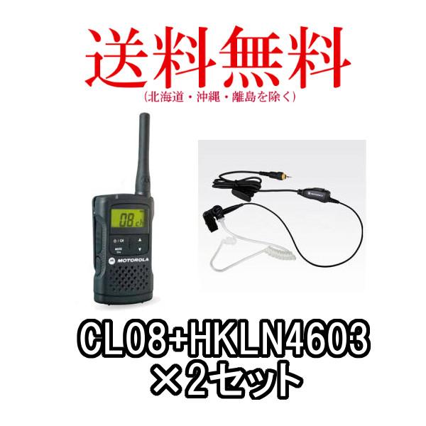 MOTOROLA / モトローラ CL08-BK(特定小電力トランシーバー)×2+HKLN4603(アコースティックチューブ付イヤホンマイク)×22台セット(無線機・インカム)