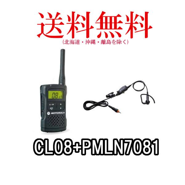 MOTOROLA / モトローラ 特定小電力トランシーバー CL08-BK(特定小電力トランシーバー)+PMLN7081(カナル型イヤホンマイク)