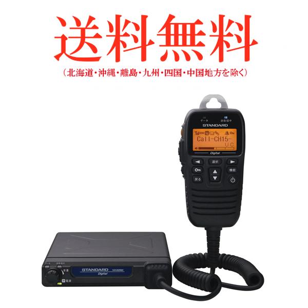 STANDARD/スタンダード 車載型デジタル簡易無線機 VX-D2901U(本体)