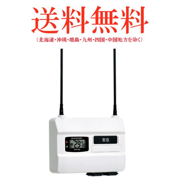 STANDARD/スタンダード 特定小電力トランシーバー用中継機 FTR-400 (無線機・インカム・トランシーバー用)