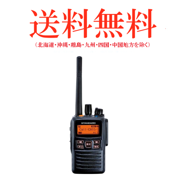 STANDARD/スタンダード 携帯型5Wハイパワー デジタルトランシーバー VXD20