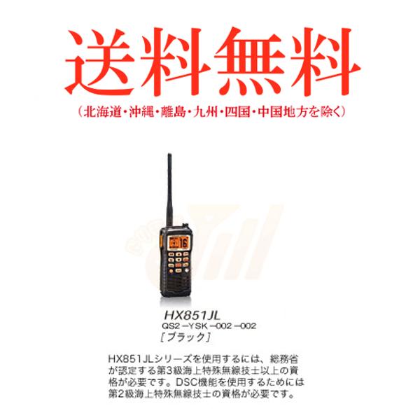 STANDARD/スタンダードホライズン 八重洲/YAESU 携帯型国際VHF無線機(トランシーバー) ブルーウェーブGPS HX851JL(ブラック)