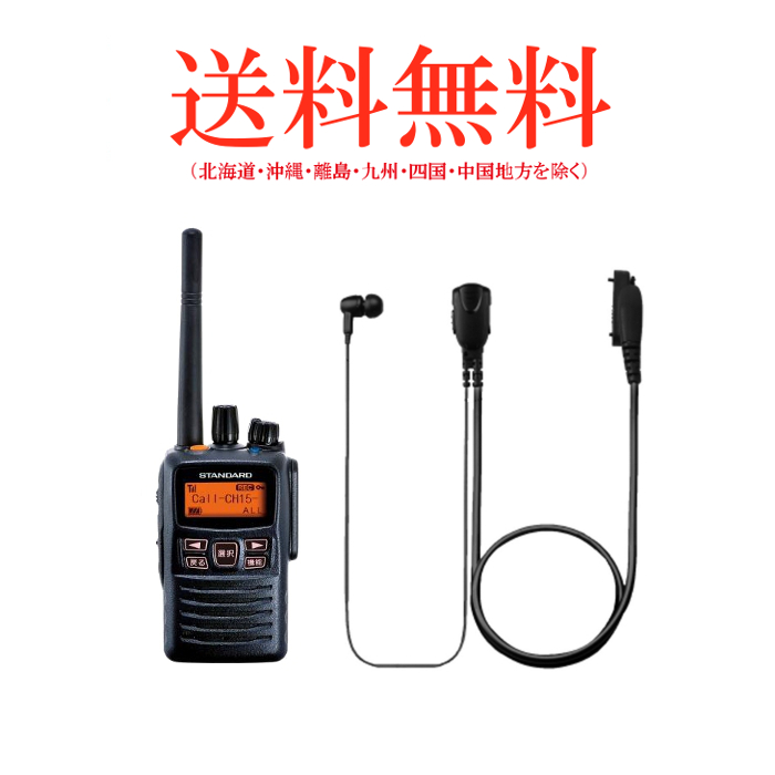 STANDARD スタンダード 携帯型 5Wハイパワー デジタルトランシーバー (デジタル簡易無線登録局) VXD20 +カナルタイプ オリジナルイヤホンマイク(業務用簡易無線&高品質オリジナルイヤホンマイクセット)