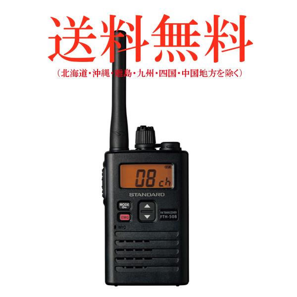 STANDARD/スタンダード特定小電力トランシーバーFTH-508(本体)超薄型カードサイズ(無線機・インカム)